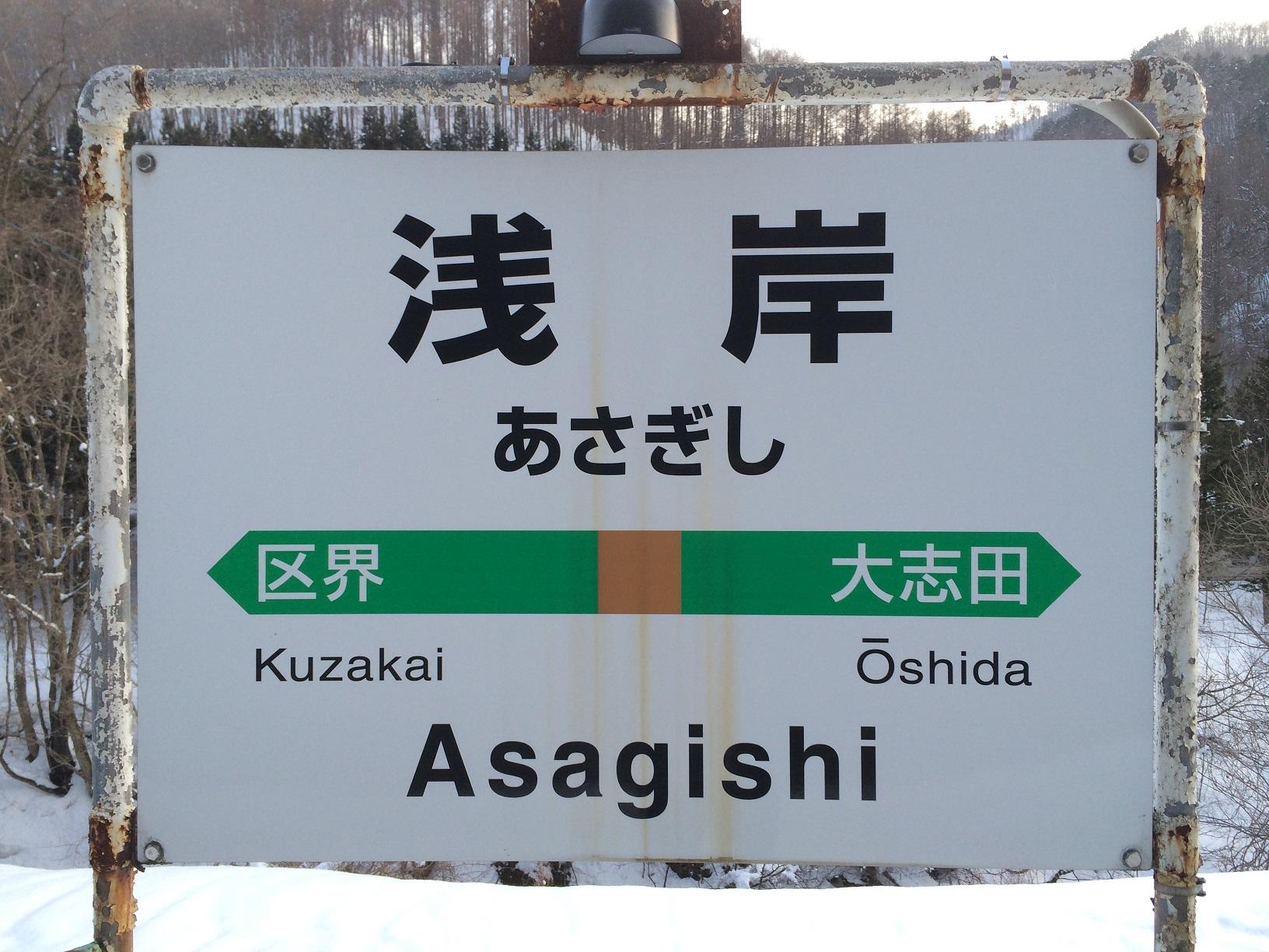 asagishi03