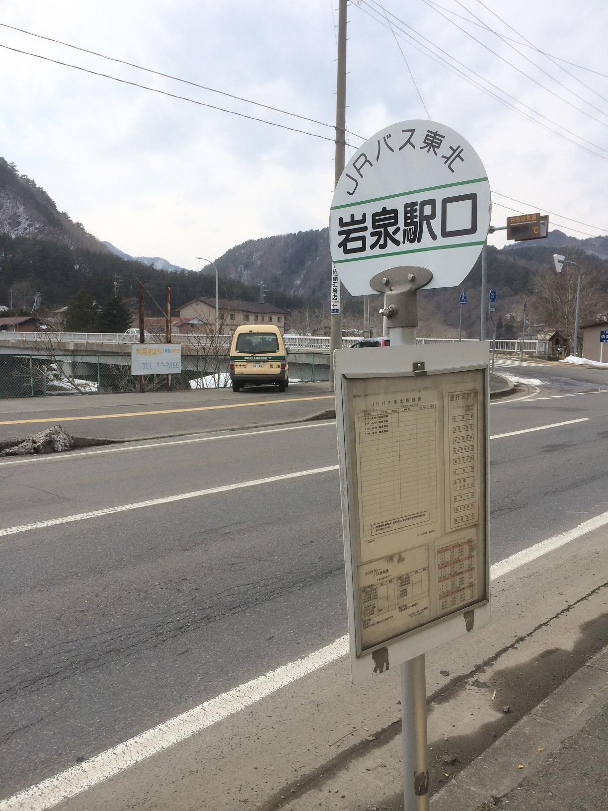 iwaizumiekiguchi