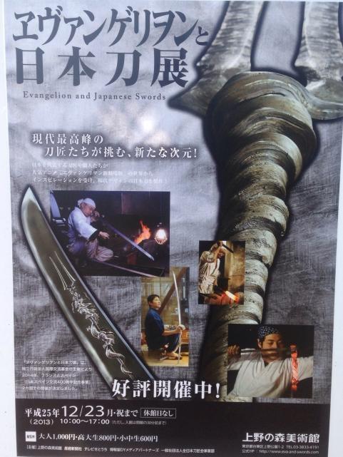エヴァンゲリオンと日本刀展1