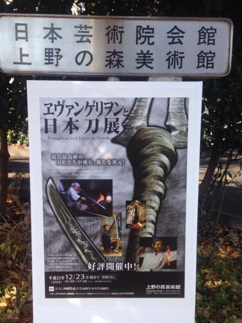 エヴァンゲリオンと日本刀展3
