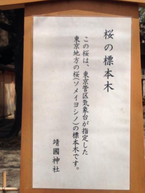 靖国神社2014さくらまつり6