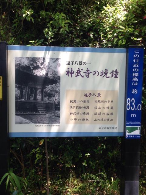 鷹取山登山20140504b