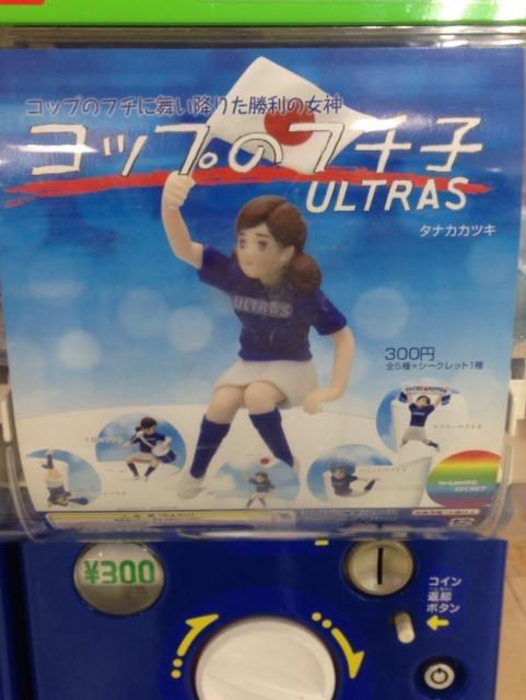コップのフチ子ULTRAS1