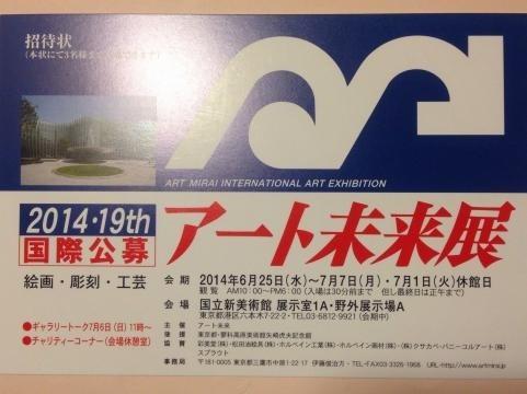 明日から第19回国際公募アート未来展