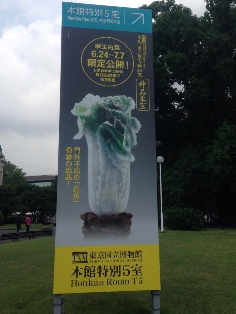 台北国立故宮博物院展4