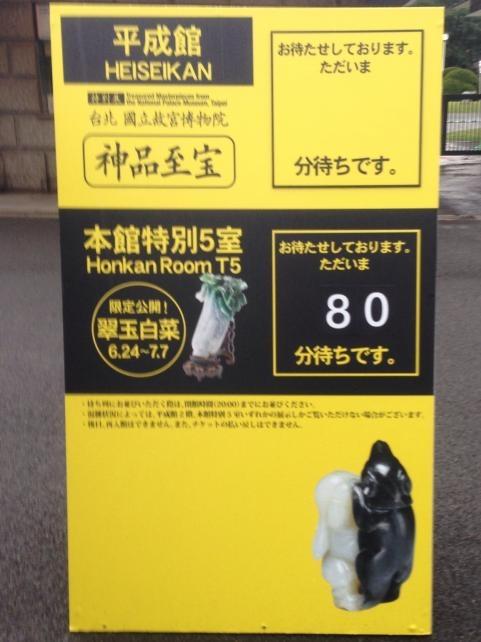 台北国立故宮博物院展5