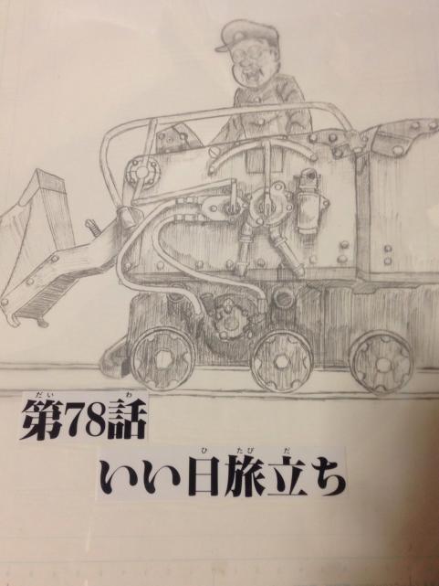 漫☆個展前編2