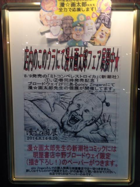 漫☆個展前編4