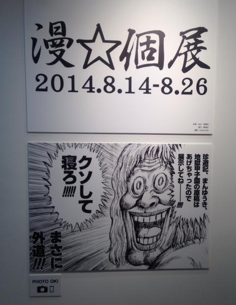 漫☆個展前編9