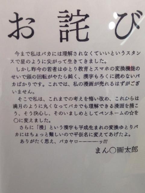 漫☆個展前編10