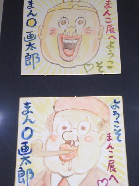 漫☆個展前編11