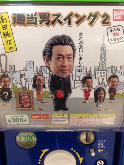 高田純次適当男スイング2a