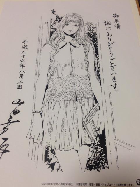 十二国記画集刊行記念山田章博展1