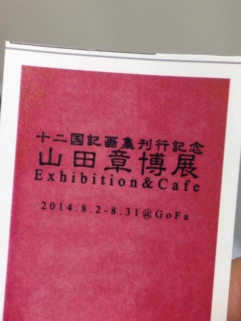 十二国記画集刊行記念山田章博展3