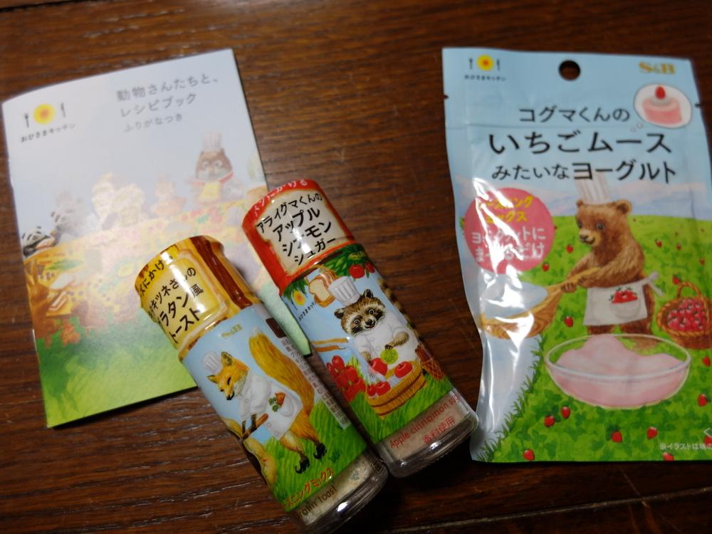 おひさまキッチンシリーズ01