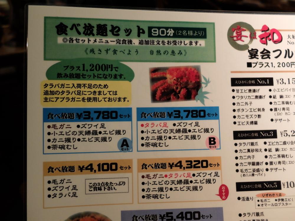 えびかに合戦01