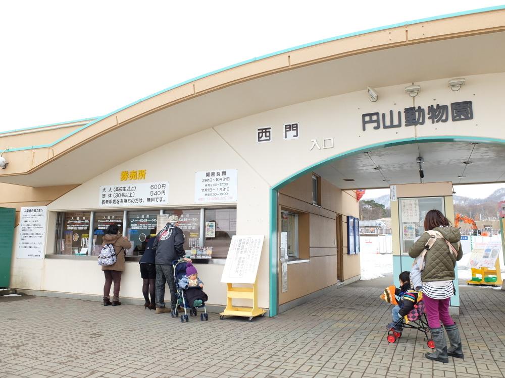 丸山動物園01
