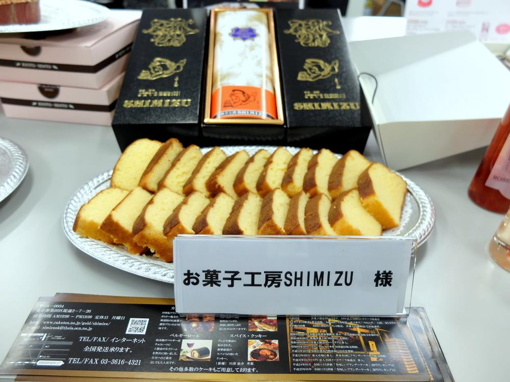 お菓子工房SHIMIZU01