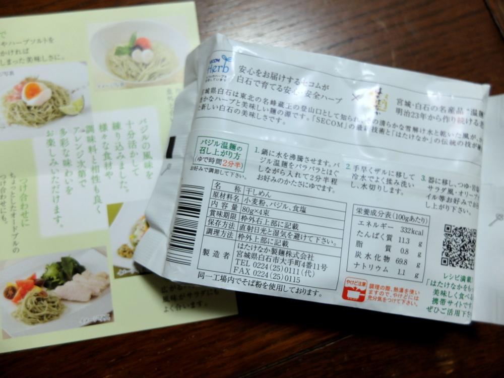 バジル 温麺02