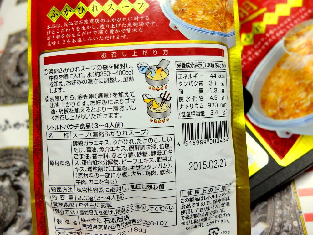 ふかひれスープ03