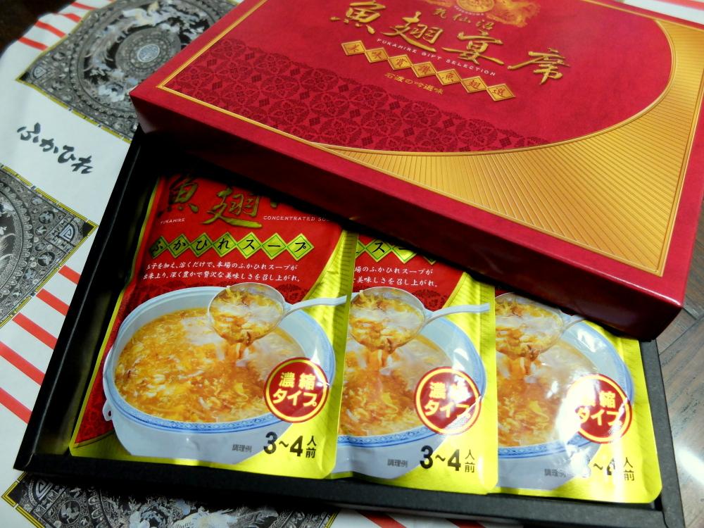 ふかひれスープ02