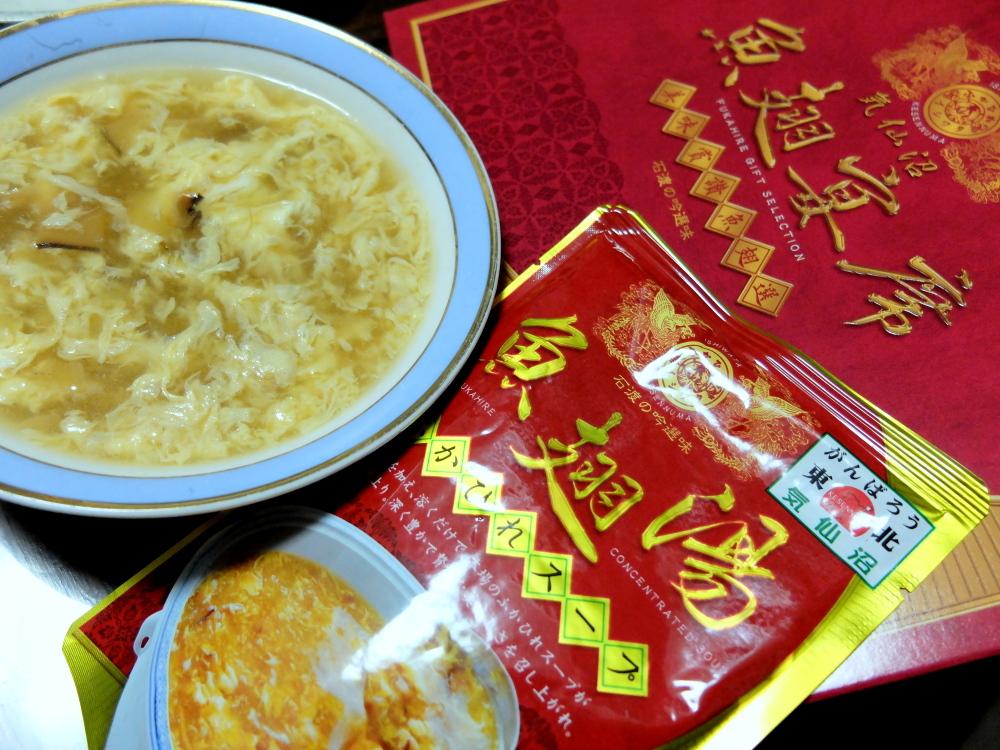 ふかひれスープ05