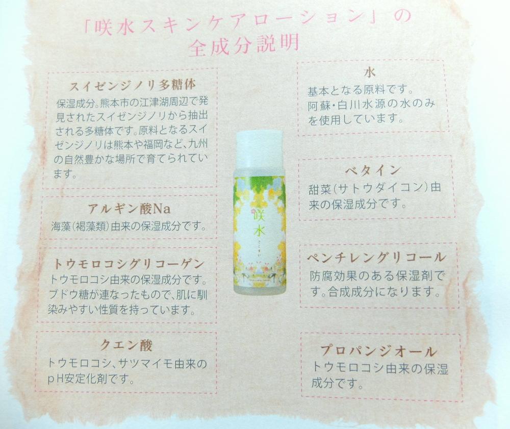 咲水ローション04