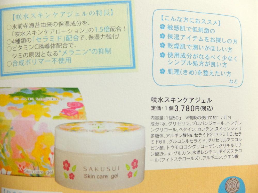 咲水ジェル05