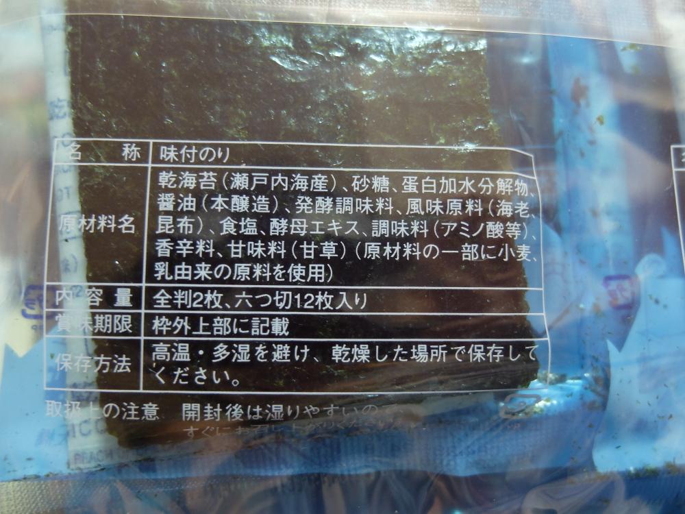 内海特産味付海苔 02