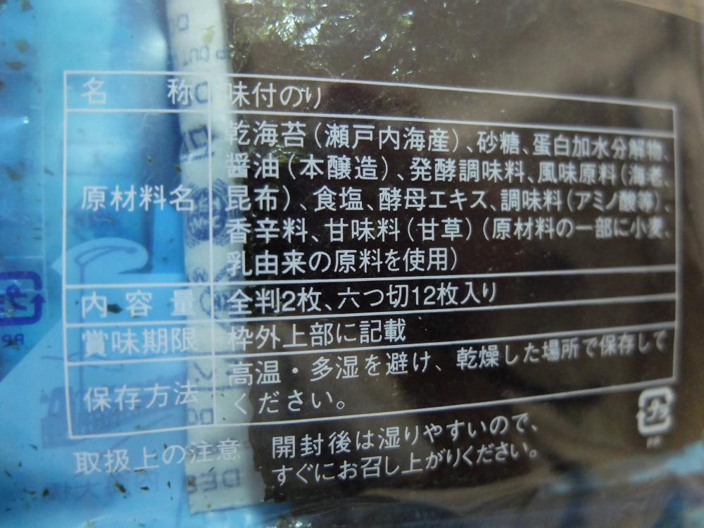 内海特産味付海苔 03