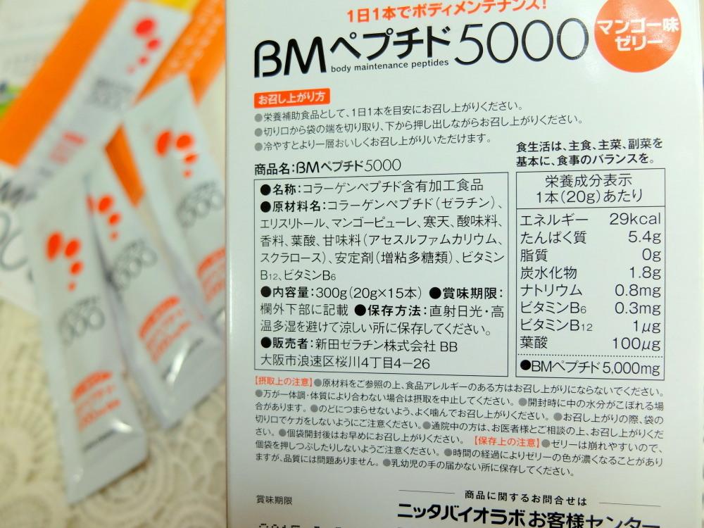 BMコラーゲンペプチド5000-2