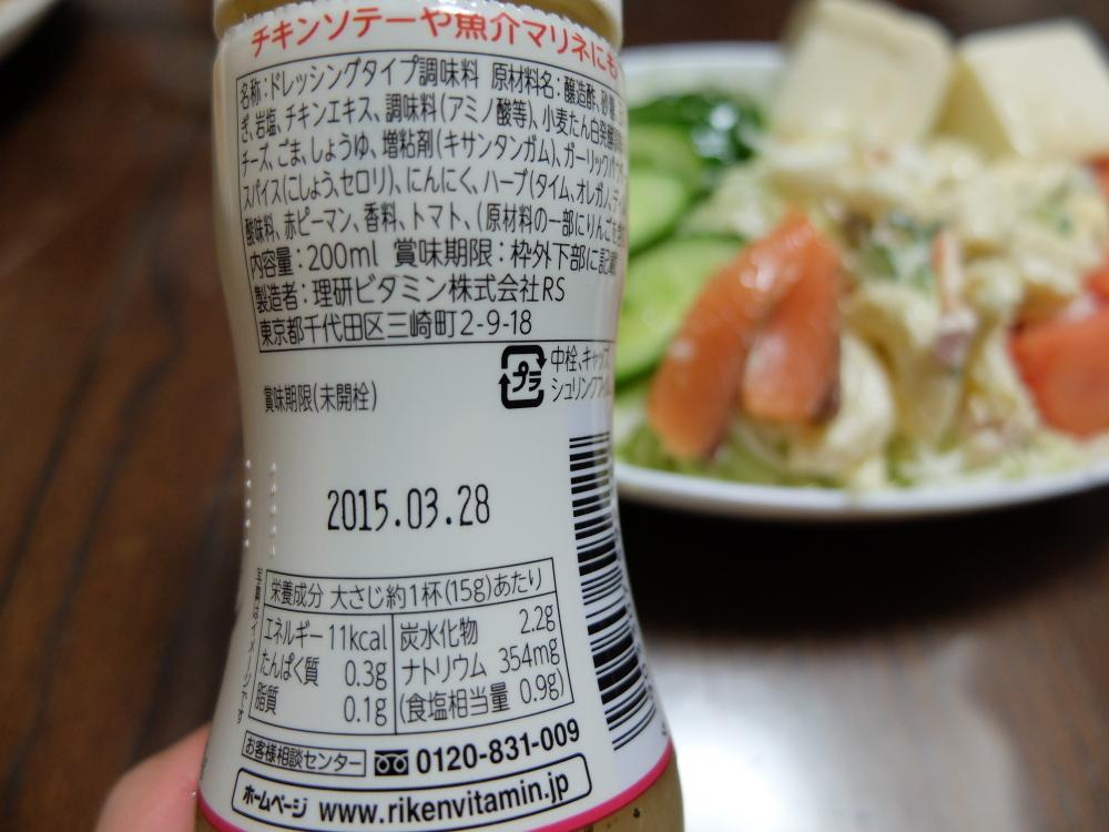 理研ハーブ&ソルト 03