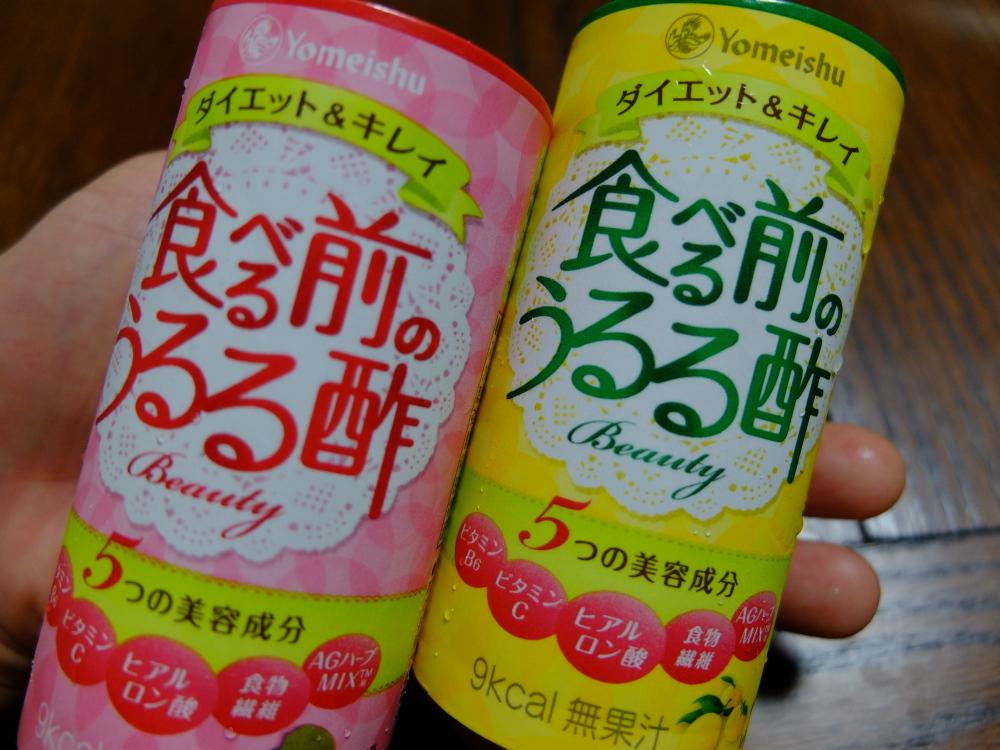 食べる前のうるる酢01