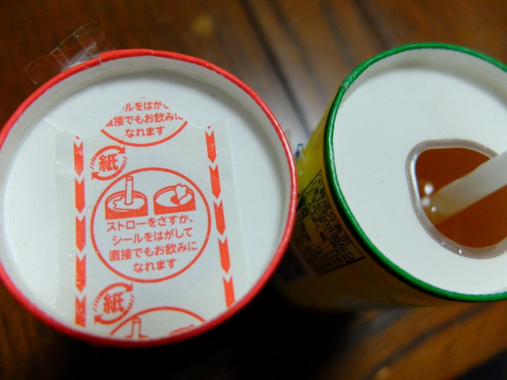 食べる前のうるる酢03