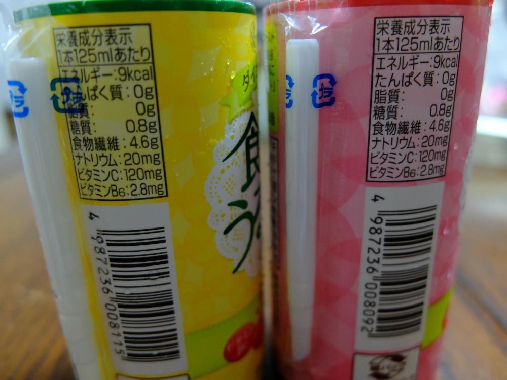 食べる前のうるる酢02