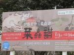 吉澤美術館入り口看板