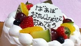 ばぁばのケーキ