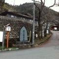 湯の山入口