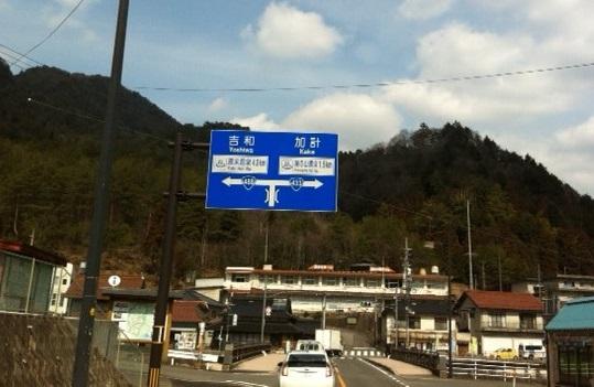 湯の山標識