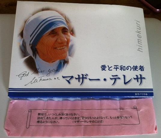 マザーテレサ表紙
