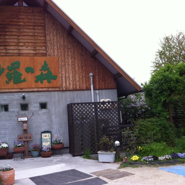 レストラン沙羅の森