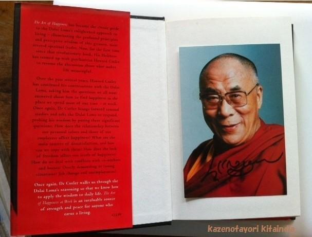 ダライラマの本 2