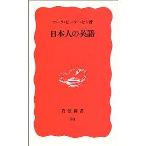 『日本人の英語』(マーク・ピーターセン)