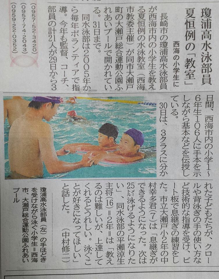 西海市水泳教室 新聞記事