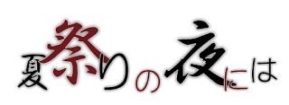title_natsuyoru.png