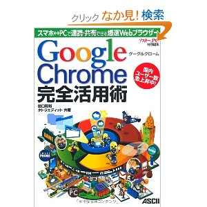 XperiaZ1着信時にスピーカーになる不具合の原因はGoogle Chromeアプリが原因