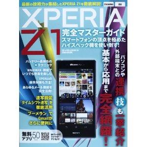 XperiaZ1,着信時,スピーカー,バグ,原因,Google Chromeアプリ,更新