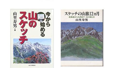 20140426_sumomogatake-001