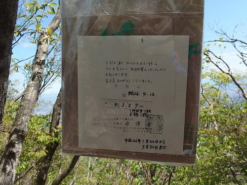 20140517_mizusawayama-016