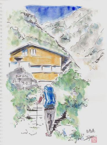 20140613-hakubajiri